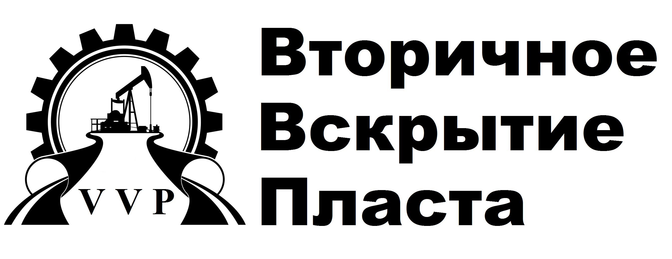 """ООО """"Вторичное вскрытие пласта"""""""